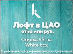 Лофты в центре Москвы от 10 млн рублей Скидка 5% на лофты с отделкой. Выдаем